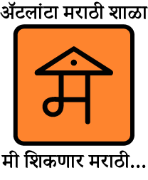 Atlanta Marathi Shala